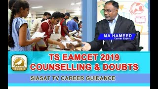 EAMCET 2019: Frequent doubts about counselling and seat allotment | SIASAT TV CAREER GUIDANCE