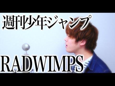 """週刊少年ジャンプ/RADWIMPS """"Weekly Shonen Jump""""【cover】"""