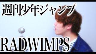 RADWIMPSさんの週刊少年ジャンプをcoverさせていただきました。 ピアノ...