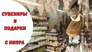 КИПР влог что привезти с Кипра ТОП 5 мест для покупки сувениров и лайфхак