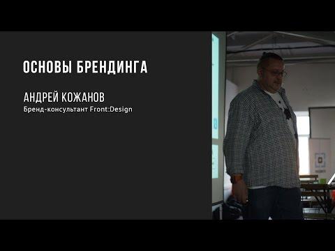 Основы брендинга  | Андрей Кожанов | Prosmotr