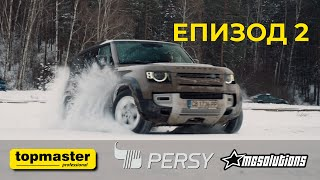 Епизод 2 - Land Rover Defender 2020