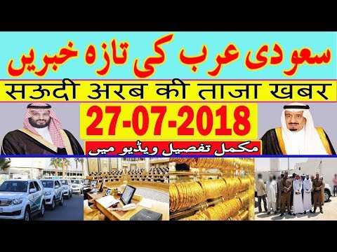 27-7-2018 News | Saudi Arabia Latest News | Urdu News | Hindi News Today | MJH Studio