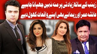 On The Front with Kamran Shahid - Ayesha Omar & Reema Khan - 15 January 2018 - Dunya News