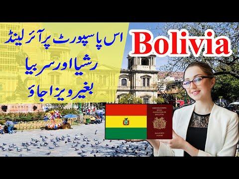 BOLIVIA Evisa? - Bolivia Visa, Residency Aur Citizenship Ka Process