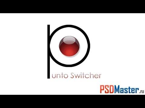 Автоматическое переключение языка программа Punto Switcher