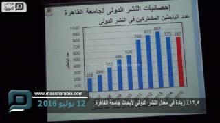بالفيديو| ١٢.٣ ٪ زيادة في معدل النشر الدولي لأبحاث جامعة القاهرة