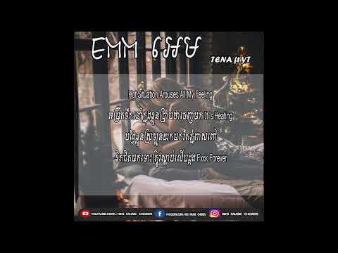 Emm អេមTena ft Yt Full Lyric