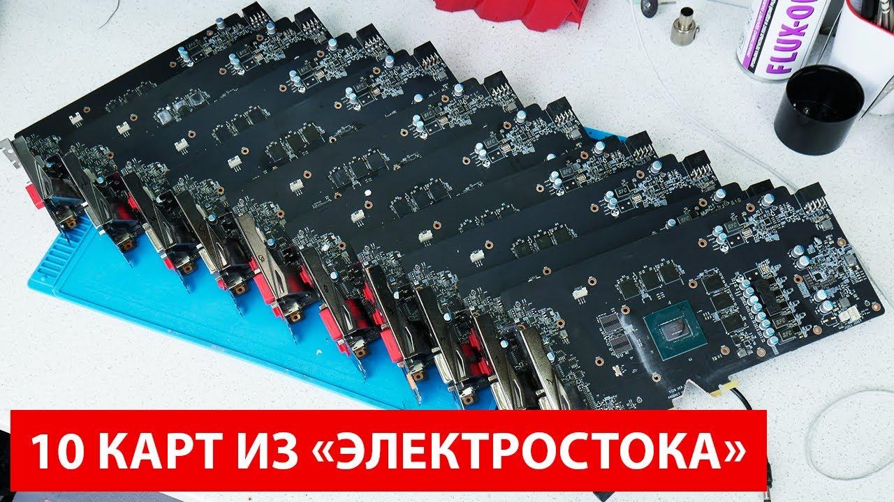 "Обзор 10 карт msi gaming 1060 6gb из ""электростока"""