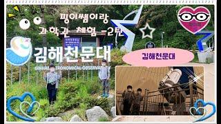 과학관 체험 2탄) 김해천문대 - 천체 관측하러 갈까요…