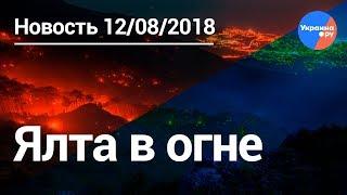 Ялта объята огнем (12 августа 2018 года)