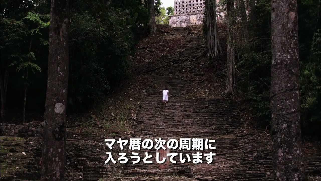 ドキュメンタリー映画 『マヤ ― 天の心、地の心 ―』予告編