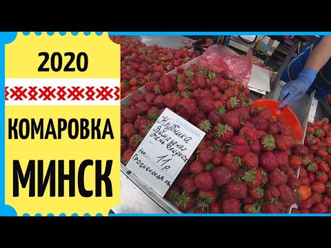 Минск Комаровка 2020 Клубника Карантин Шопоголики RusLanaSolo