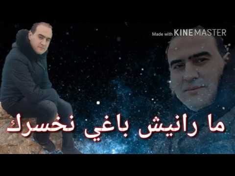 آلشاب آمين الماطلو 2018   ما رانيش باغي نخسرك Cheb Amine Matlou