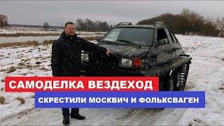Супер самоделка как на гусеницы поставили Москвич и Volkswagen: тестдрайв Автопанорама