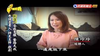 2015.09.20【台灣演義】藝界鬼才 鄭進一 | Jheng Jin Yi History