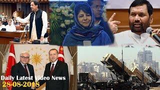 [28/08/2018] Daily Latest Video News: #Turky #Saudiarabia #india #pakistan #America