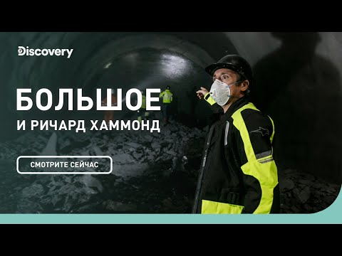 Тоннель Бреннер | БОЛЬШОЕ и Ричард Хаммонд | Discovery