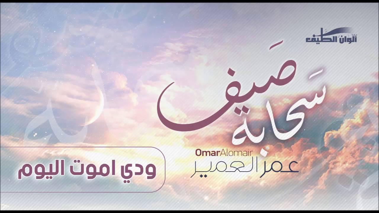 عمر العمير – ودي أموت اليوم –  مؤثرات || من البوم سحابة صيف