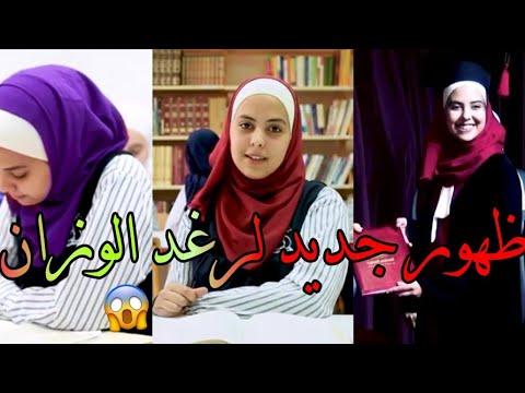 رغد الوزان 2018 - قصتي مع العمرية 💙 thumbnail