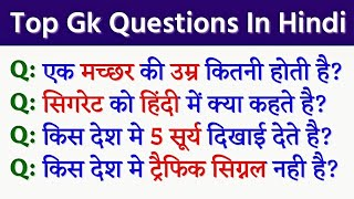 Top gk / general knowledge / important general knowledge Question with answer/ funny gk