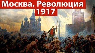 Нужна ли была революция 1917 г. в Москве?