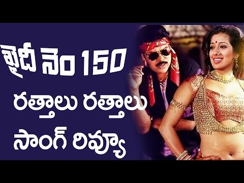 Rathalu Rathalu Song | Review | Chiranjeevi | Lakshmi Rai | Khaidi no 150 | YOYO Cine Talkies