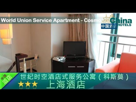 World Union Service Apartment - Cosmo - Shanghai Hotels, China
