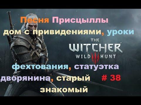 the witcher квест моя старая знакомая