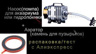 Компрессор (помпа, насос) для аквариума или гидропоники