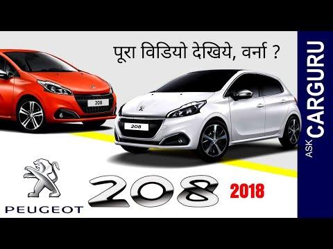 Peugeot 208, CARGURU ने बताया सबकुछ, हिन्दी में, Engine, Interior, Average, Price & Launching Date