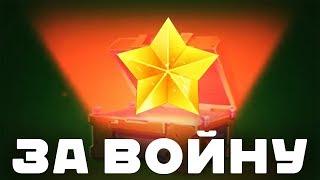 ОТКРЫТИЕ 50 КОНТЕЙНЕРОВ за ПОБЕДУ в ВОЙНЕ! / ВЫПАЛА АНИМАШКА на БЕЗ ДОНАТА!!! / ТАНКИ ОНЛАЙН