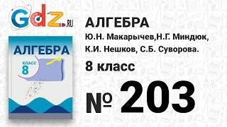 № 203- Алгебра 8 класс Макарычев