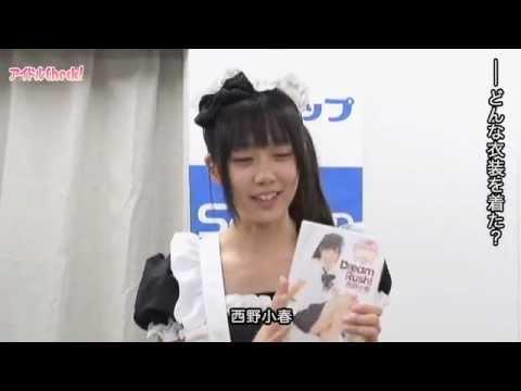15歳中学生アイドルの西野小春が初挑戦のメイド服姿でDVDをアピール