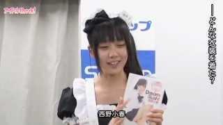 15歳の現役女子中学生アイドル・西野小春。彼女のDVD『西野小春 Dream R...