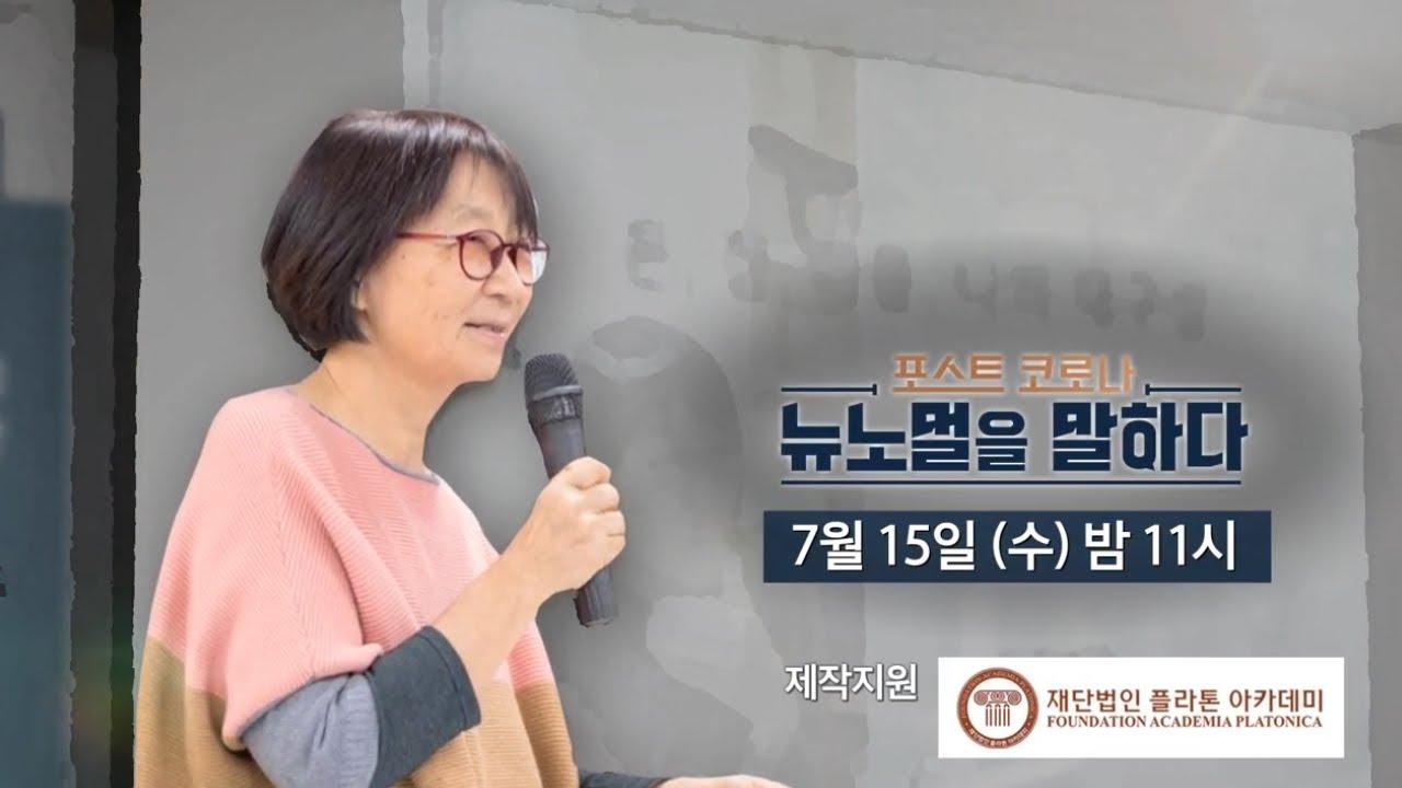 [예고] 포스트 코로나 뉴노멀을 말하다 4회 (조한혜정 문화인류학자·연세대 명예교수)
