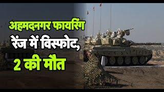 अहमदनगर के आर्मी फायरिंग रेंज में बम विस्फोट, 2 की मौत