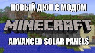 MINECRAFT ДЮП 2017 #8 ADVANCED SOLAR PANELS