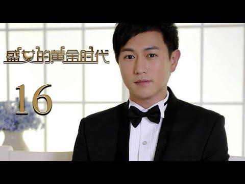 盛女的黄金时代 16丨The Golden Age of the Leftover Ladies 16(English Subtitle)