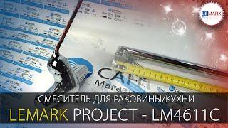 смеситель Lemark Project LM4611C