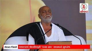 """News Flash: Moraribapu's """"Manas Sama"""" Ramkatha started in Jamnagar."""