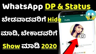 Hide DP & Status in WhatsApp for specific contacts 2020| ವಾಟ್ಸಪ್ DP & Status Hide ಮಾಡಿ 🔥🔥