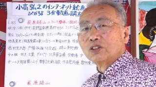 E165萩原碌山の生涯について、ンターネット絵画教室3分動画テキストで説明