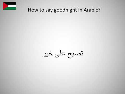 How To Say Goodnight In Arabic Youtube