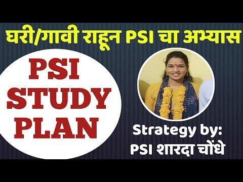घरी गावाकडे PSI चा अभ्यास कसा करायचा ? PSI STUDY STRATEGY BY PSI SHARADA CHONDHE|PSI PRE 2021
