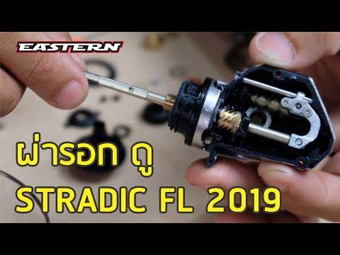 ดูดีนัก ผ่าซะเลย! Disassemble Stradic FL 2019 By ช่างตูน