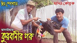Eid Special- কুরবানীর গরু_Kurbanir Ghoru_Tarchera Vadaima_Bangla Koutuk 2018 Full HD