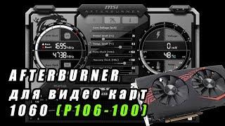 Afterburner настройка для видео карт P106-100 (1060) Mining Edition   Майниг Железо