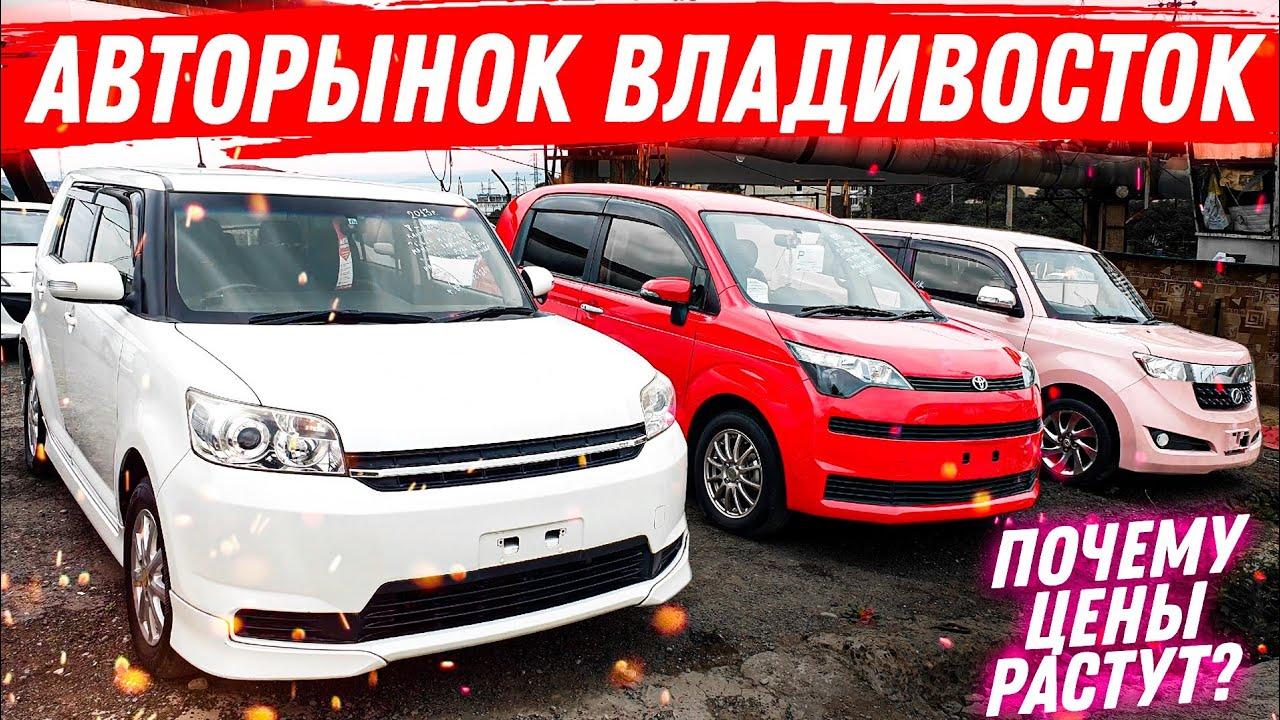 АВТОРЫНОК 2020 Почему ЦЕНЫ Растут? ДЕФОЛТ Рубля? Авторынок Зеленый Угол Владивосток Авто из Японии