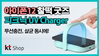 KT Shop 프리미엄 굿즈 '피크닉 UV Charge…